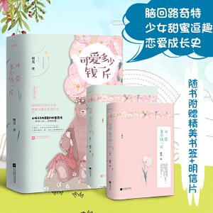 可爱多少钱一斤(共2册)