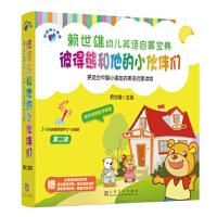 赖世雄幼儿英语启蒙宝典・彼得熊和他的小伙伴们(第二级)(汉英对照) 3-6岁儿童英语启蒙书
