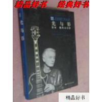 【二手旧书9成新】光与影:吉米・佩奇谈话录 精装本