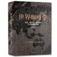 【二手旧书9成新】世界咖啡学:变革、精品豆、烘焙技法与中国咖啡探秘 韩怀宗 中信出版社 9787508669519