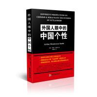 """外国人眼中的中国性格(一部百年来研究中国人的权威之作 一部鲁迅先生力荐""""立此存照""""的惊世之作 一部备受潘光旦、费正清等"""