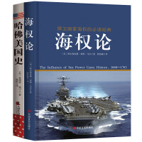 世界大战略经典必读丛书:《海权论》+《哈佛美国史》(影响世界历史进程的理论巨著。谁控制了海洋,谁就控制了世界!一本书看
