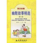 幽默故事精选(英汉对照)(第七集)耿阿齐,王浩金盾出版社9787508249360
