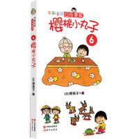 【正版新书直发】樱桃小丸子6[日] 樱桃子现代出版社9787514319996