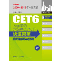 大学英语六级考试710分快速突破-真题精讲与预测(配光盘)(2012)