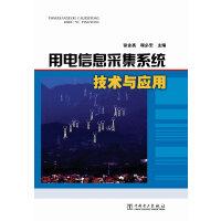 用电信息采集系统技术与应用