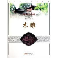 图说苏州园林・木雕 黄山书社