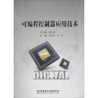 可编程控制器应用技术 北京理工大学出版社