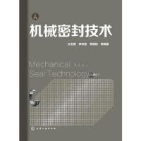 机械密封技术 9787122205131 化学工业出版社