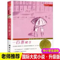 正版 国际大奖小说・升级版--一百条裙子