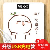 充电电子称体重秤家用人体秤精准称测重计女生电子秤USB充电款电子秤DZC5066