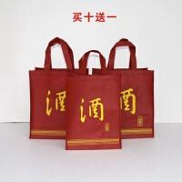 酒袋礼品袋手提袋白酒红酒袋子洋酒包装酒盒礼盒袋子手提礼袋 枣红色 10个(买十送一) 大号32宽*35高*15侧C