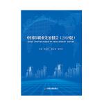 中国印刷业发展报告:2018版