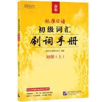 新东方 标准日语初级词汇:刷词手册