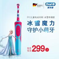 博朗Oral-B 欧乐B 儿童电动牙刷D12K冰雪奇缘 感应式充电 儿童牙刷软毛 冰雪奇缘款