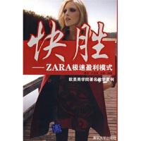 【新书店正版】快胜:ZARA极速盈利模式葛星 等清华大学出版社9787302178262