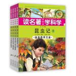 读名著 学科学 昆虫记(套装共4册)
