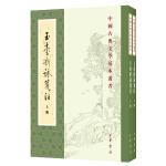 玉台新咏笺注(全2册・中国古典文学基本丛书)