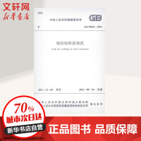GB50661-2011钢结构焊接规范 中华人民共和国住房和城乡建设部 等