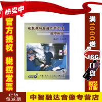 正版包票 破裂脑动脉瘤外科手术基本教程DVD