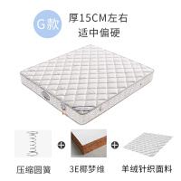 席梦思床垫 1.5 1.8m床乳胶双人床垫软硬两用 经济型1.2米床加厚 G款:压缩圆簧+3E椰棕+针织 15cm厚