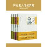历史名人传记典藏(套装共4册)
