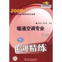 【年末清仓】2008注册公用设备工程师考试专业 课精讲精练 暖通空调专业