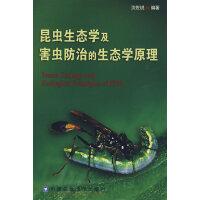 昆虫生态学及害虫防治的生态学原理