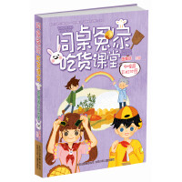 同桌冤家吃货课堂 咖喱国彩虹地图(阳光姐姐幽默减压读本)