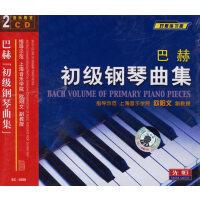 巴赫初级钢琴曲集(2CD)