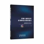 中国儿童青少年近视防控流程的建议——近视防控共识