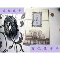 【二手旧书9成新】中国套盒―致一位青年小说家【73】 /秘)巴尔
