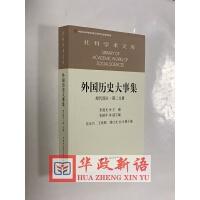 正版 外国历史大事集 现代部分 第二分册 朱庭光主编 中国社会科学出版社 9787516196564