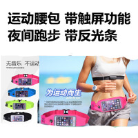 iPhone6/6s/7/7plus运动手机腰包跑步腰带夜跑触屏防水腰包男女