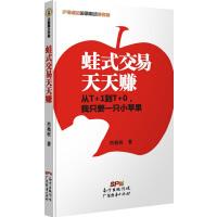 【正版新书直发】蛙式交易天天赚肖兆权广东经济出版社有限公司9787545437836