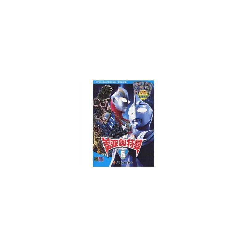 【新书店正版】盖亚奥特曼6日本圆谷制作株式会社少年儿童出版社9787532482306 保证正版书,新书店购书无忧有保障!