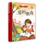 统编版快乐读书吧(六年级上)指定阅读 爱的教育(新阅读 小学新课标阅读精品书系第二辑)儿童读物 小学生课外书读物 6-