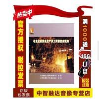 正版包票冶金企业安全生产员工岗前安全须知10DVD 视频培训光盘影碟片