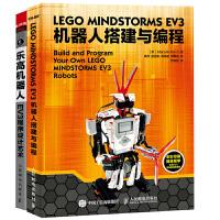 乐高EV3机器人搭建与编程+乐高机器人EV3程序设计艺术 乐高机器人制作教程书籍 机器人搭建指南 青少年机器人活动参考