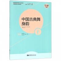 中国古典舞身韵(附光盘全国普通高校舞蹈专业规划教材)
