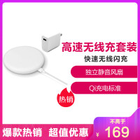 小米20W高速无线充套装手机智能快充支持Qi充电协苹果华为通用
