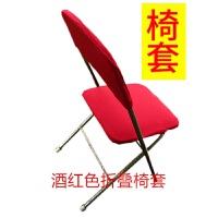 折叠椅套弹力椅套办公活动会议电脑员工椅套改色防尘椅子套罩 酒红色 折叠椅套