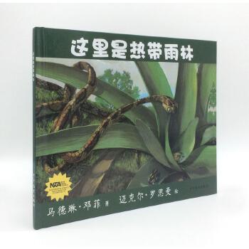 """生命之网-这里是热带雨林 美国国家科学教师协会优秀科普图书,""""昆虫奶奶""""领衔译者团队,生态科普诗歌绘本,展现典型生态环境中的食物网"""