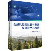 合成孔径雷达森林参数反演技术与方法