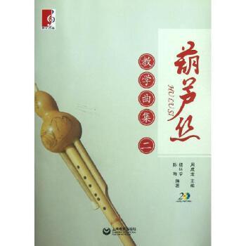 葫芦丝教学曲集(二) 周成龙 编