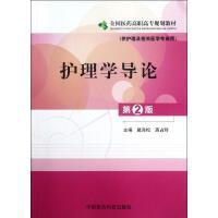 护理学导论 第2版 中国医药科技出版社