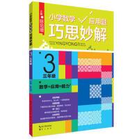 小学生 三年级 数学应用题大全训练练习册题解题方法分类详解 3年级 应用题上下册合订本全国版