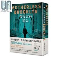 布鲁克林孤儿 首度完整全译本 港台原版 强纳森 列瑟 Jonathan Lethem 春天出版 Motherless Brooklyn