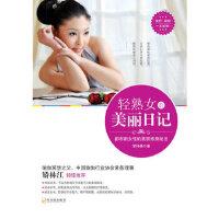 【旧书二手九成新】轻熟女的美丽日记 荣格格 9787548410263 哈尔滨出版社