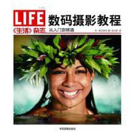 【二手旧书9成新】《生活》杂志数码摄影教程 【美】乔•麦克纳利,金立旺 中国